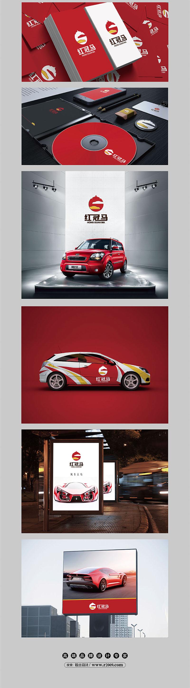广西红冠马二手车品牌VI 标志设计01.