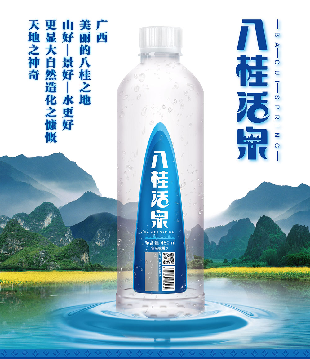 八桂活泉矿泉水瓶型包装设计