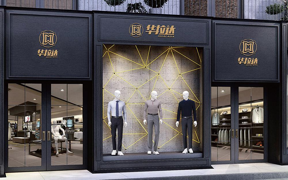 华拉达服装品牌vi设计