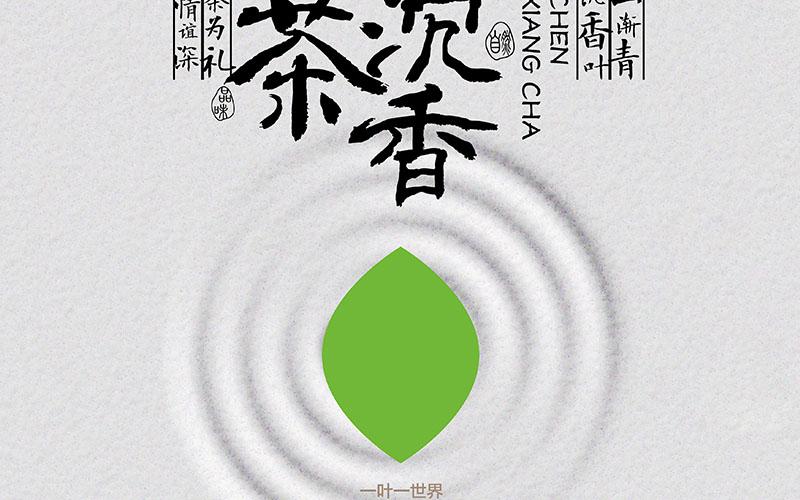 山渐青沉香茶礼盒包装设计03