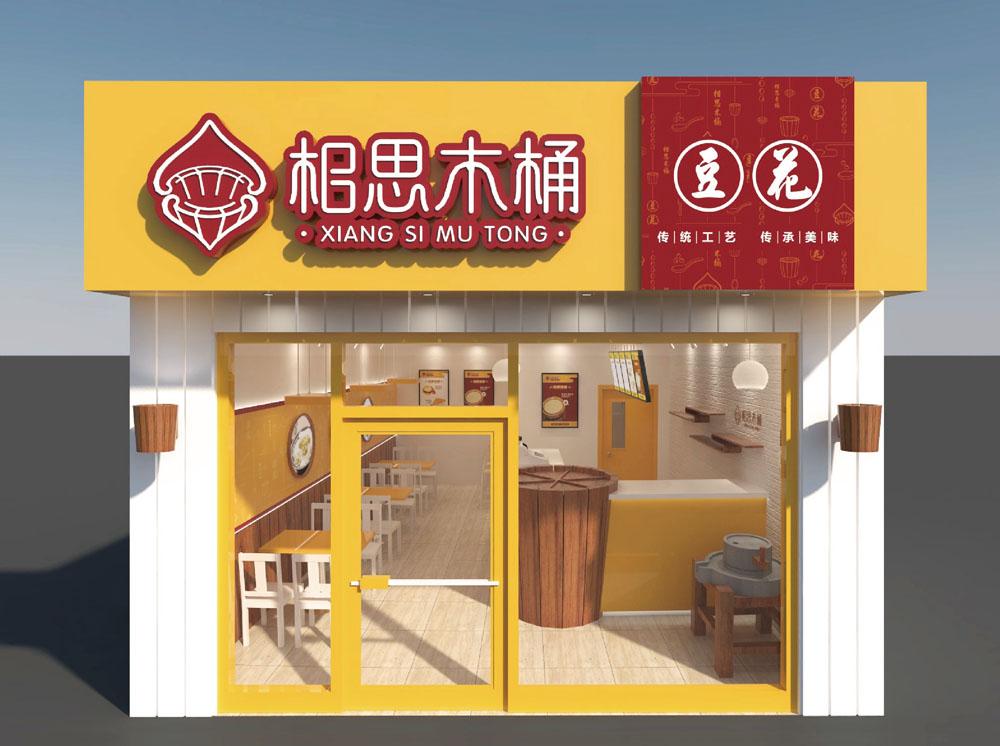 相思木桶豆花品牌连锁VI+空间设计