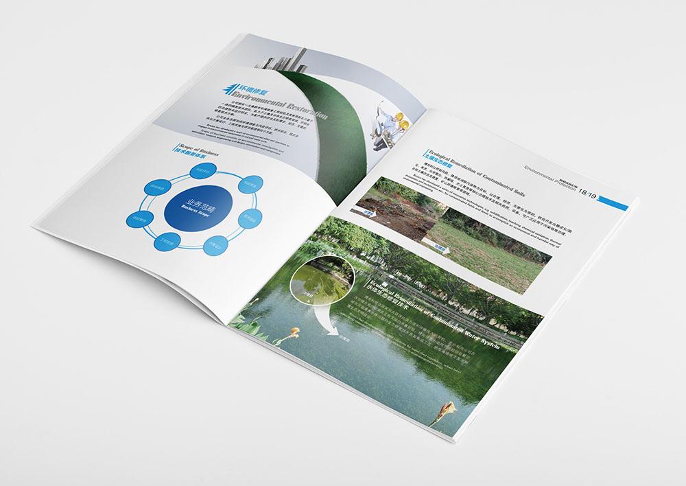 博世科环保股份有限公司画册设计