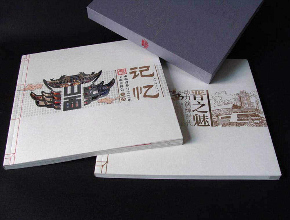山西省参加上海世博会大型纪念画册万博manbetx手机登录网页