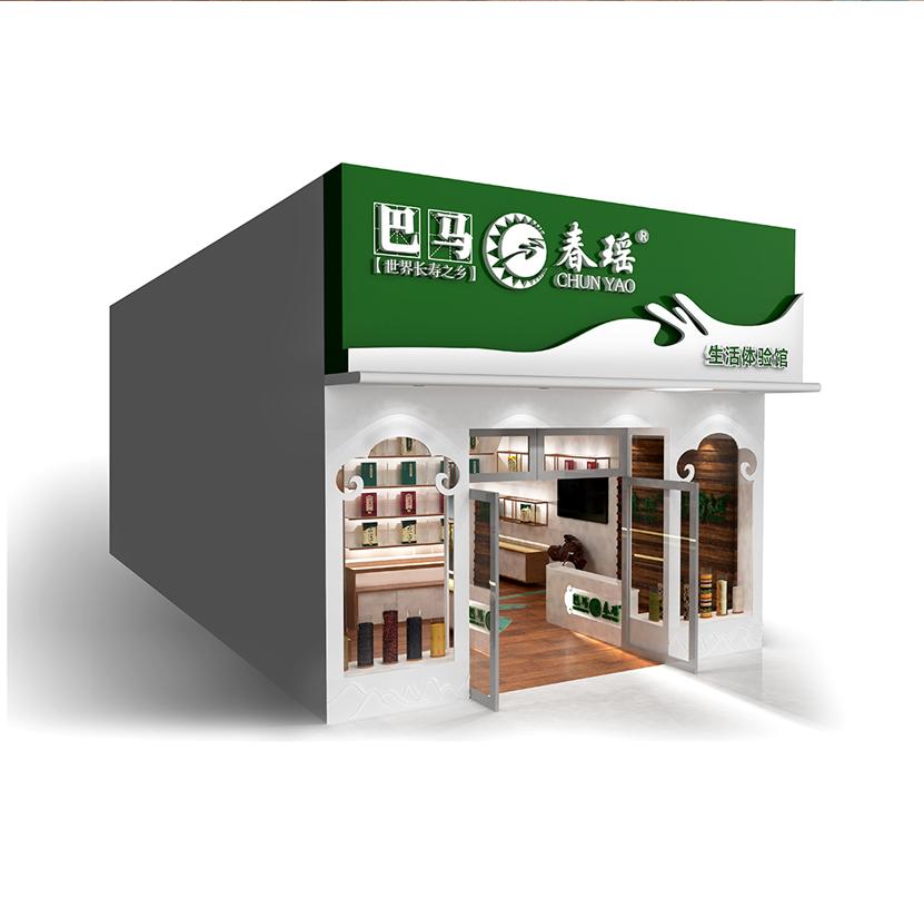 巴马春瑶土特产品连锁专卖店空间设计