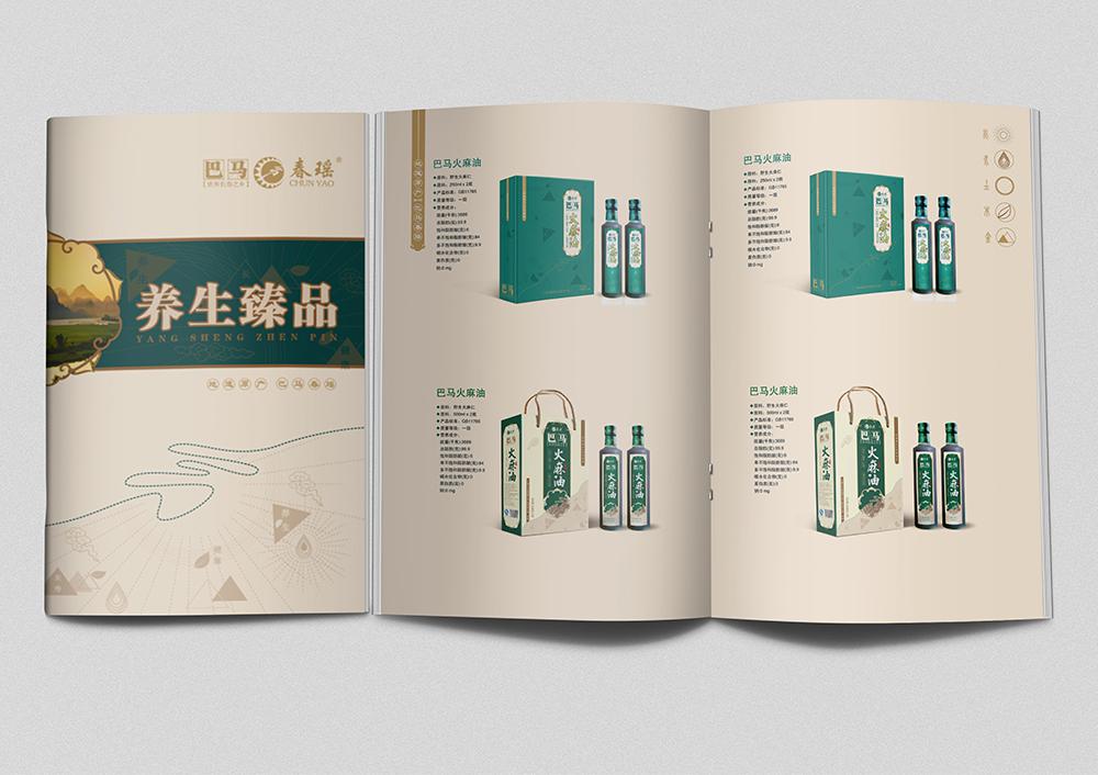 巴马春瑶品牌形象产品包装+产品画册设计