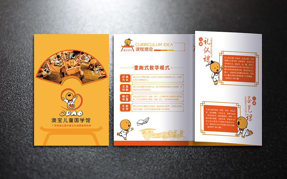澳宝儿童潜能开发中心品牌形象设计