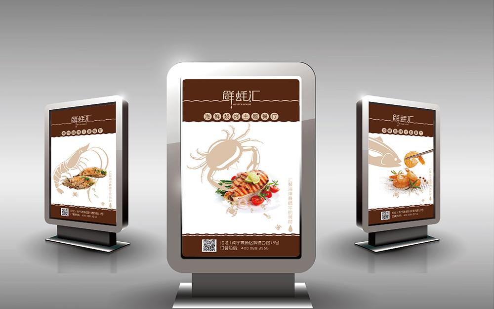 鲜蚝汇主题餐厅品牌形象设计