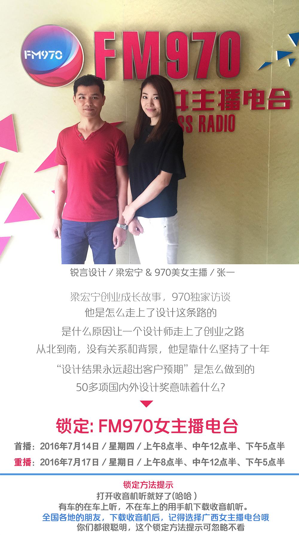 广西FM970女主播电台独家访谈锐言设计梁宏宁