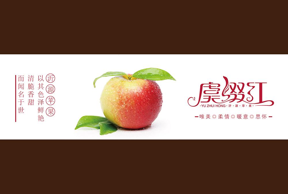 虞缀红生态苹果包装德赢vwin电脑版