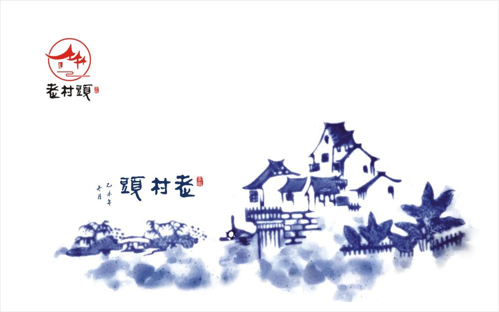 家乡老村头餐饮品牌形象设计