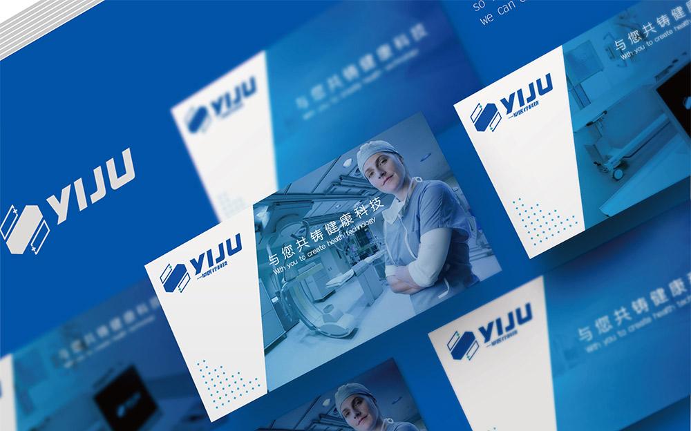 广西南宁一举医疗科技标志VI设计