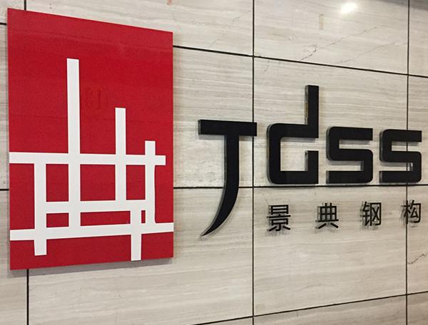 签约广西景典钢结构有限公司