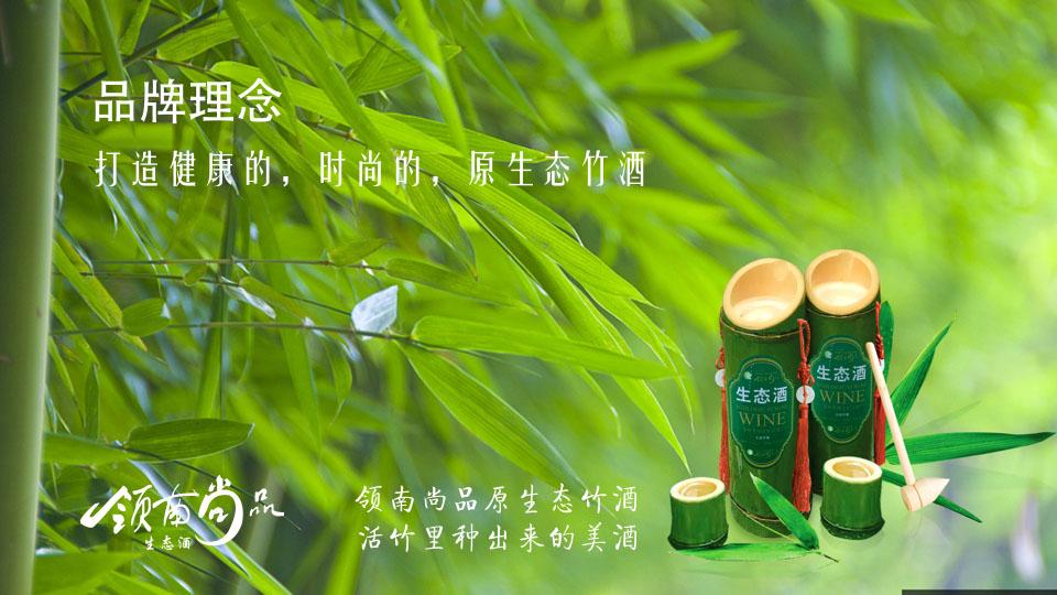 领南尚品生态竹子酒携手锐言设计