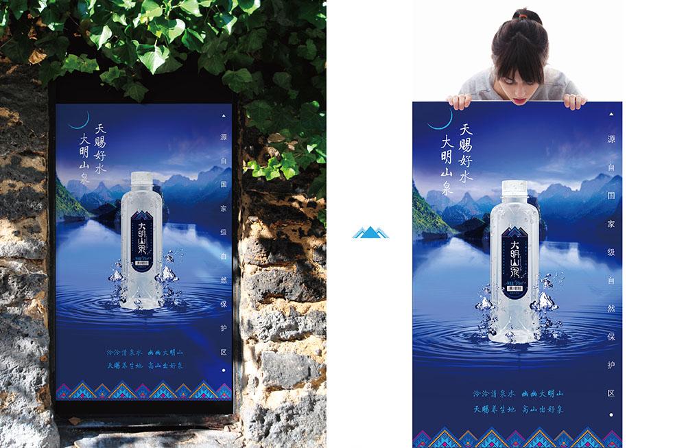 广西大明山泉推广海报设计-海报环境展示效果