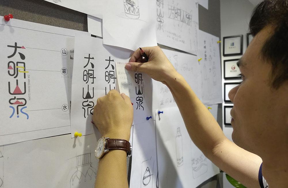 大明山商标设计-锐言设计总监亲自绘图
