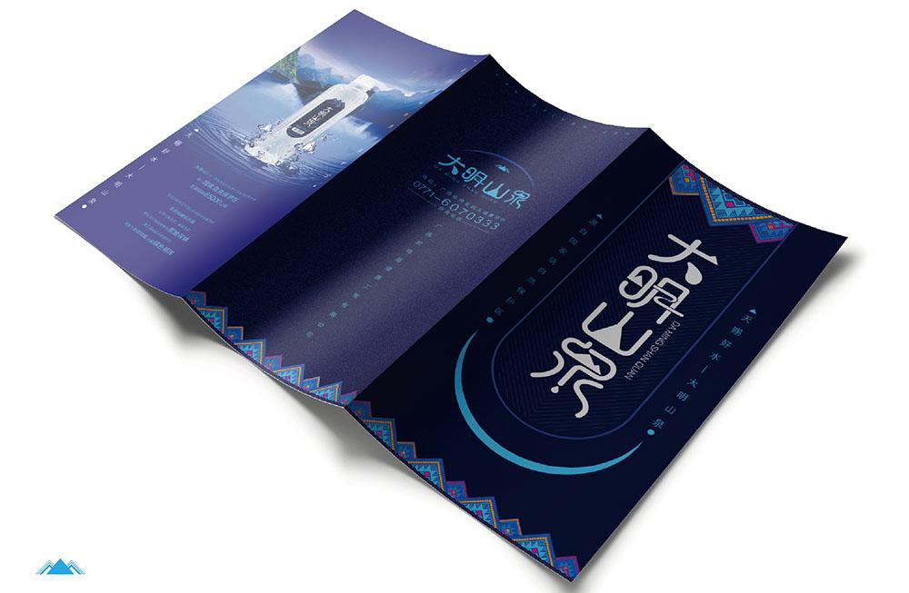 广西大明山泉三折页设计-三折页效果图展示