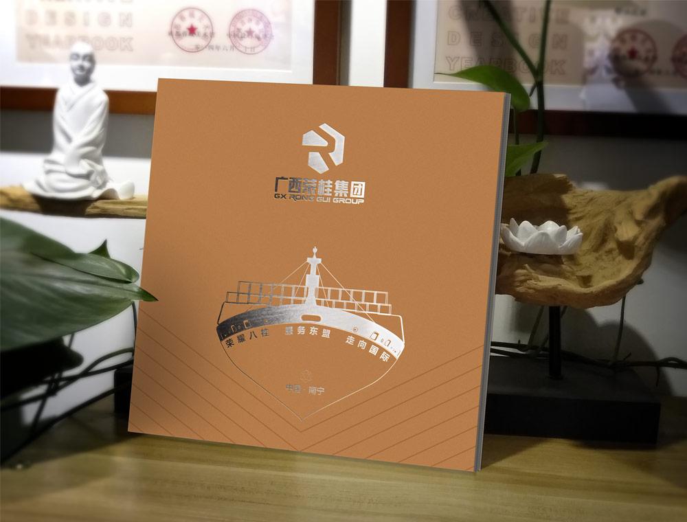 广西荣桂集团画册