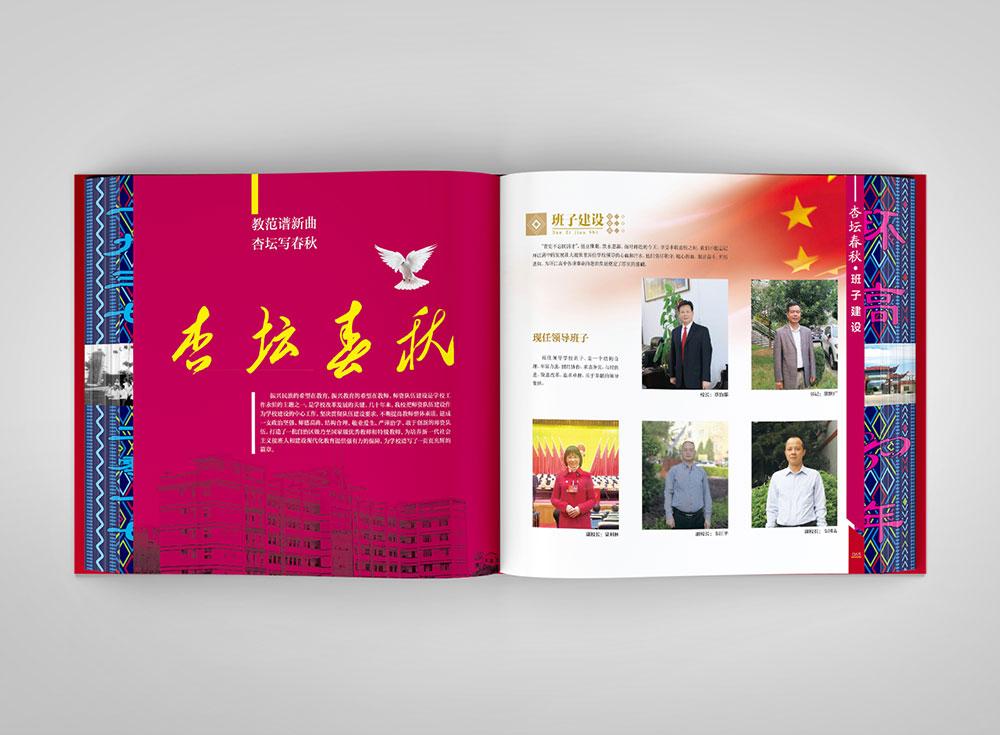 《环高之光》环江高级中学建校八十周年画册
