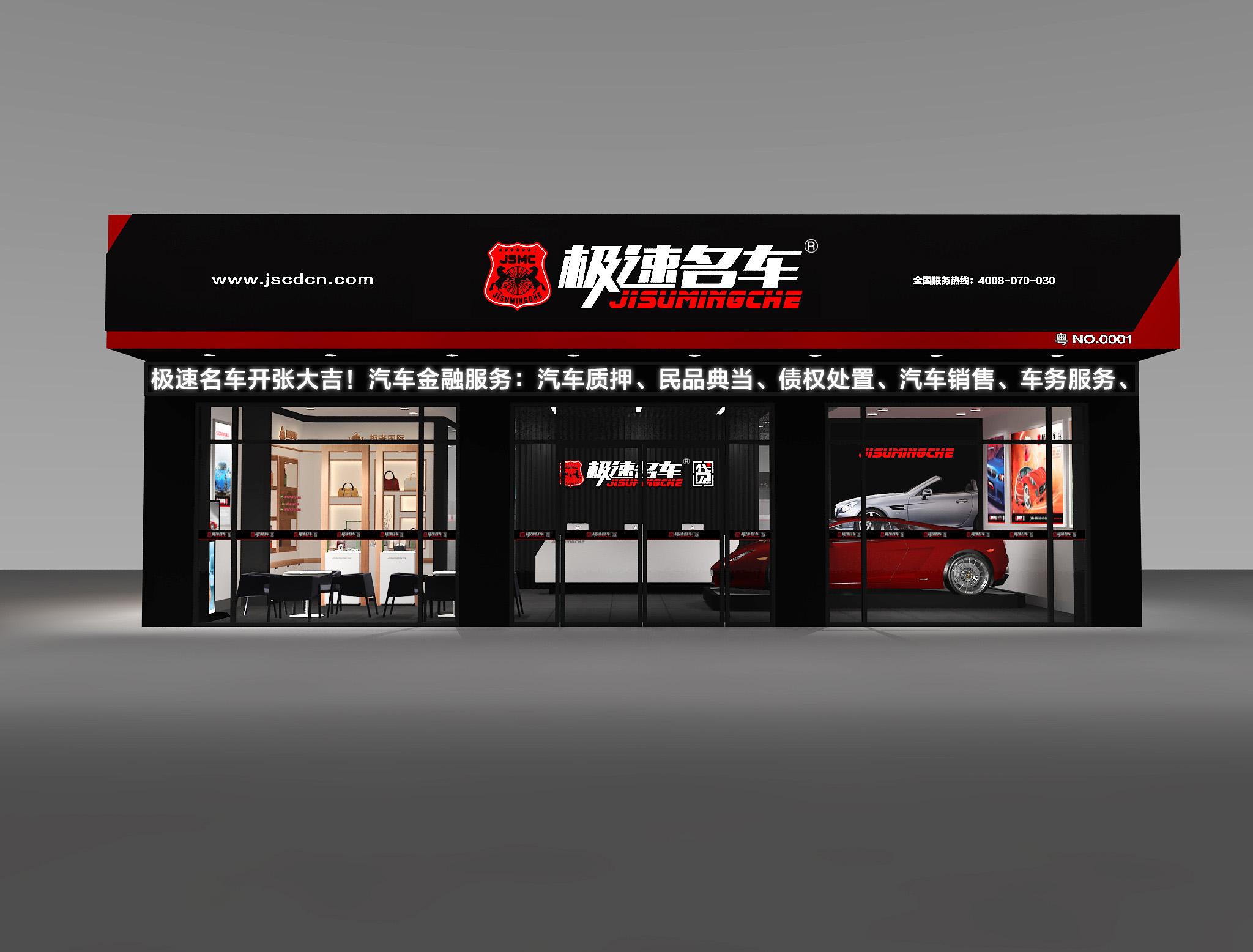 深圳极速名车连锁品牌VI+SI连锁空间设计