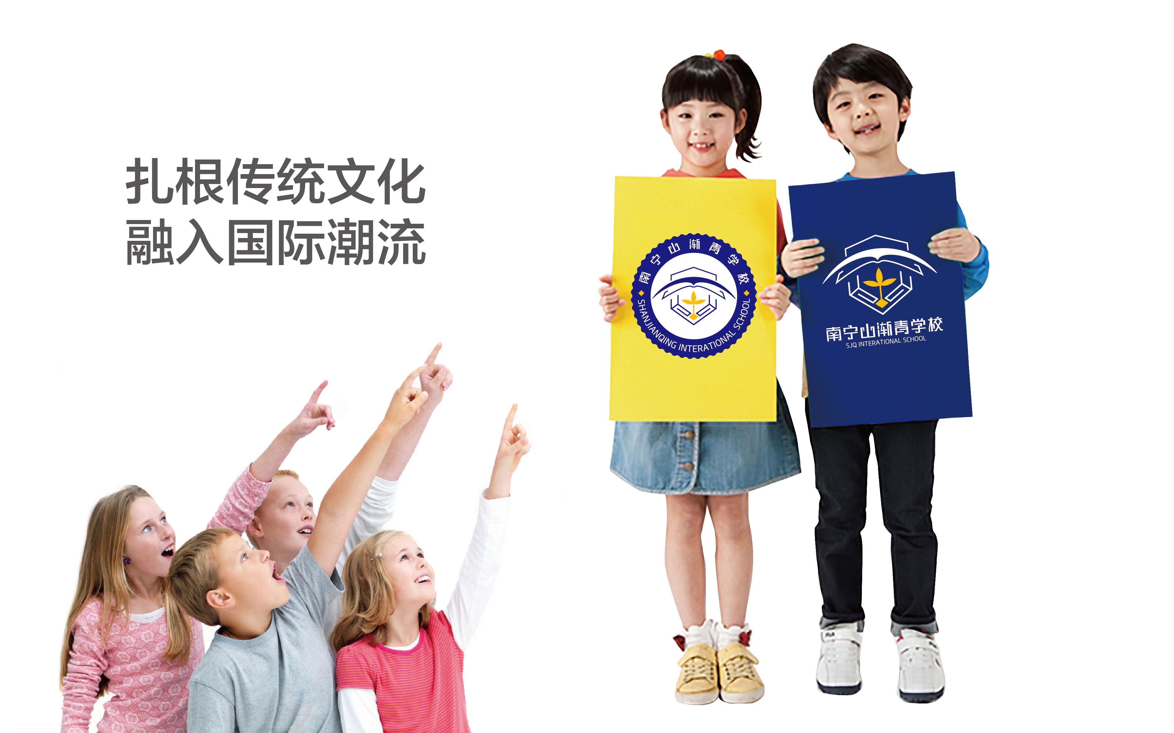 南宁山渐青学校德赢vwin安卓下载形象vwin德赢下载地址,助力学校德赢vwin安卓下载打造。