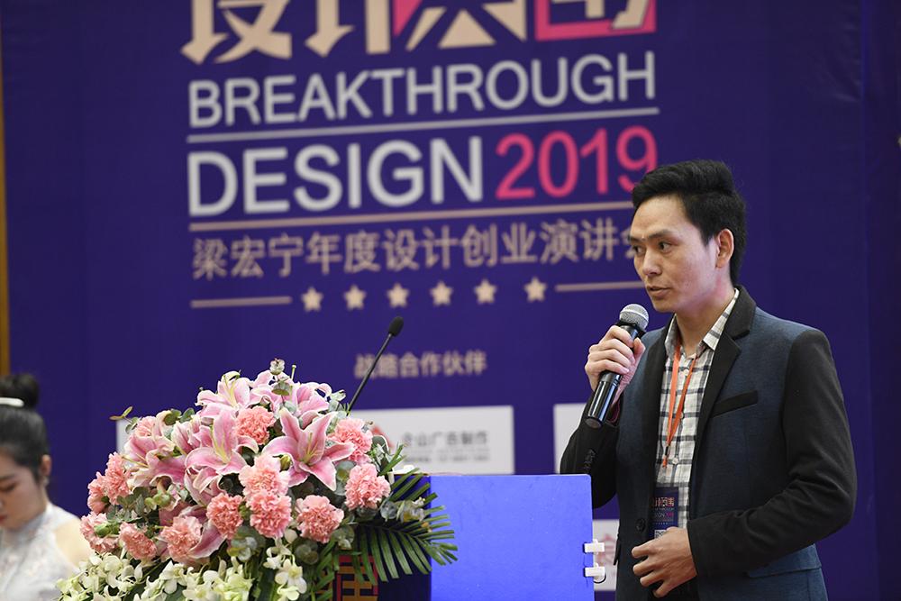 锐言CEO梁宏宁演讲会于南宁国际会展中心圆满结束!广西设计界盛会《2019设计突围》