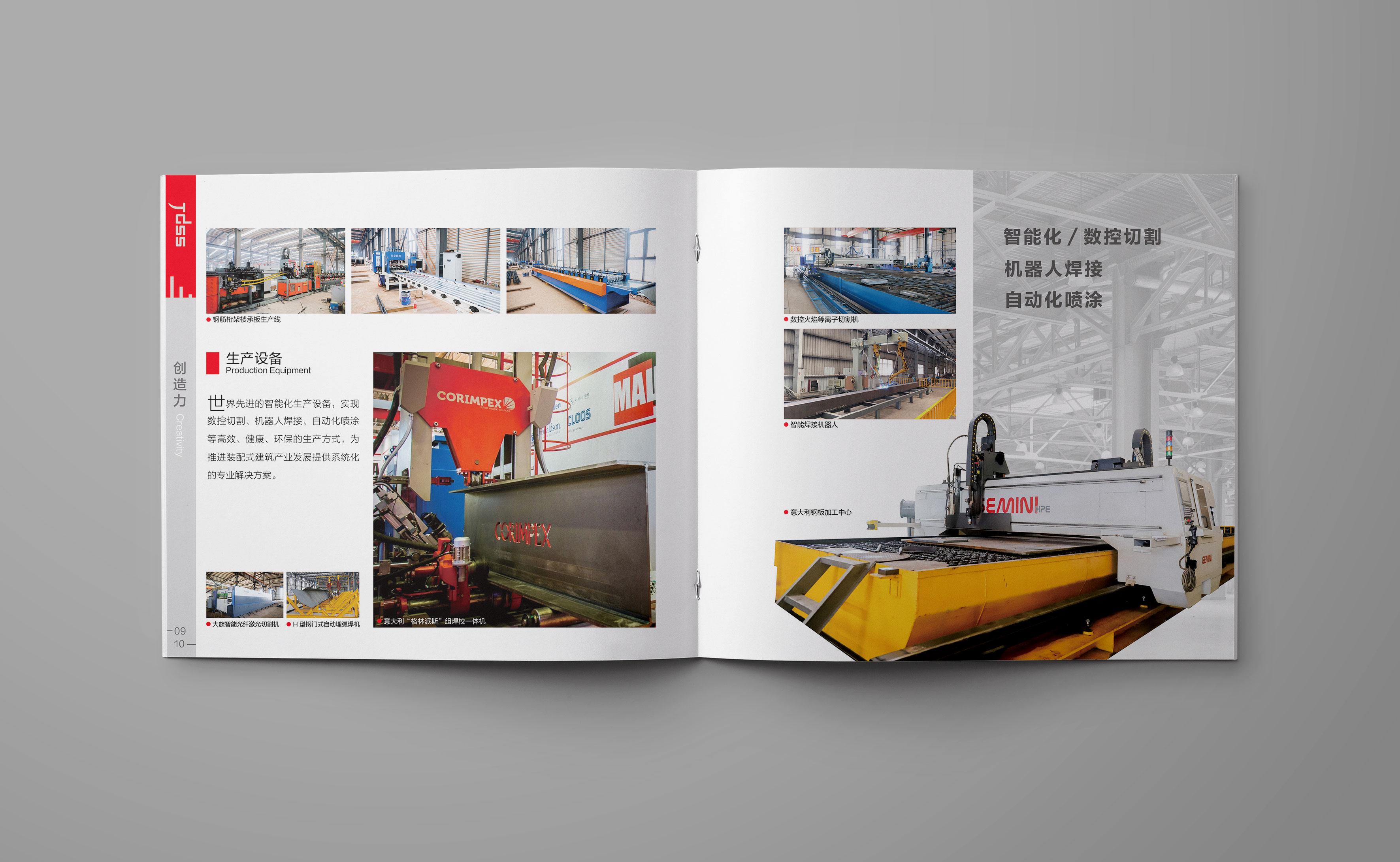 广西景典钢结构企业画册万博manbetx手机登录网页