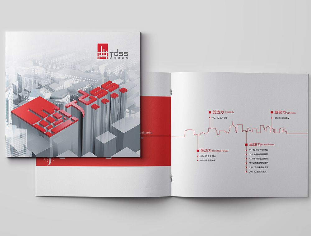 广西景典钢结构企业画册设计