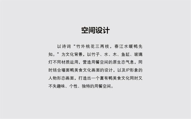 鸭蜀黍餐饮连锁品牌
