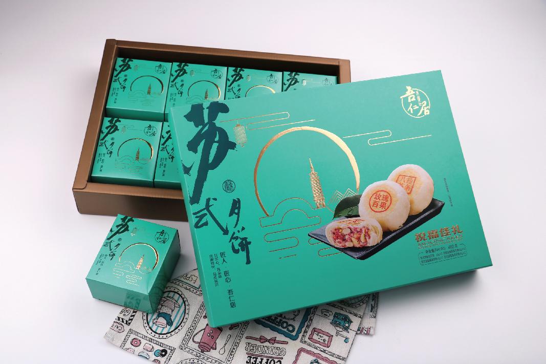 """江苏""""吾仁居""""月饼包装"""