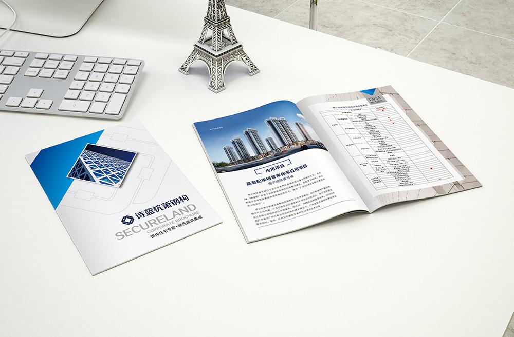 诗蓝杭萧钢构企业宣传画册