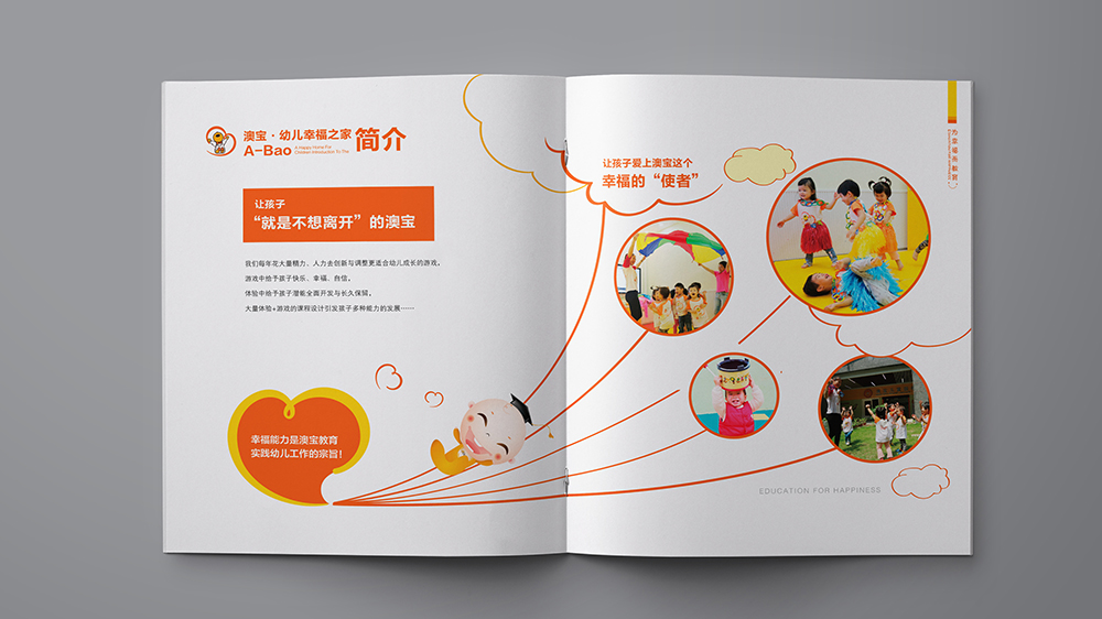澳宝儿童潜能开发中心画册设计
