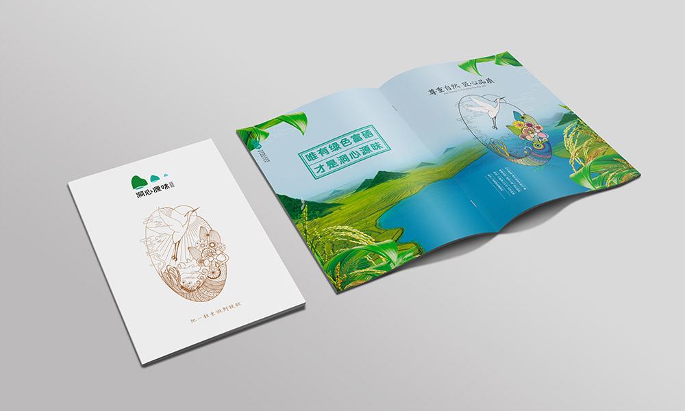 洞心源味大米品牌宣传画册