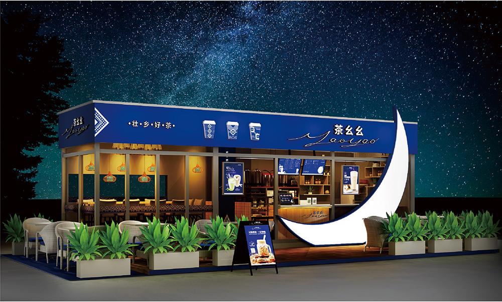 茶幺幺茶饮连锁品牌