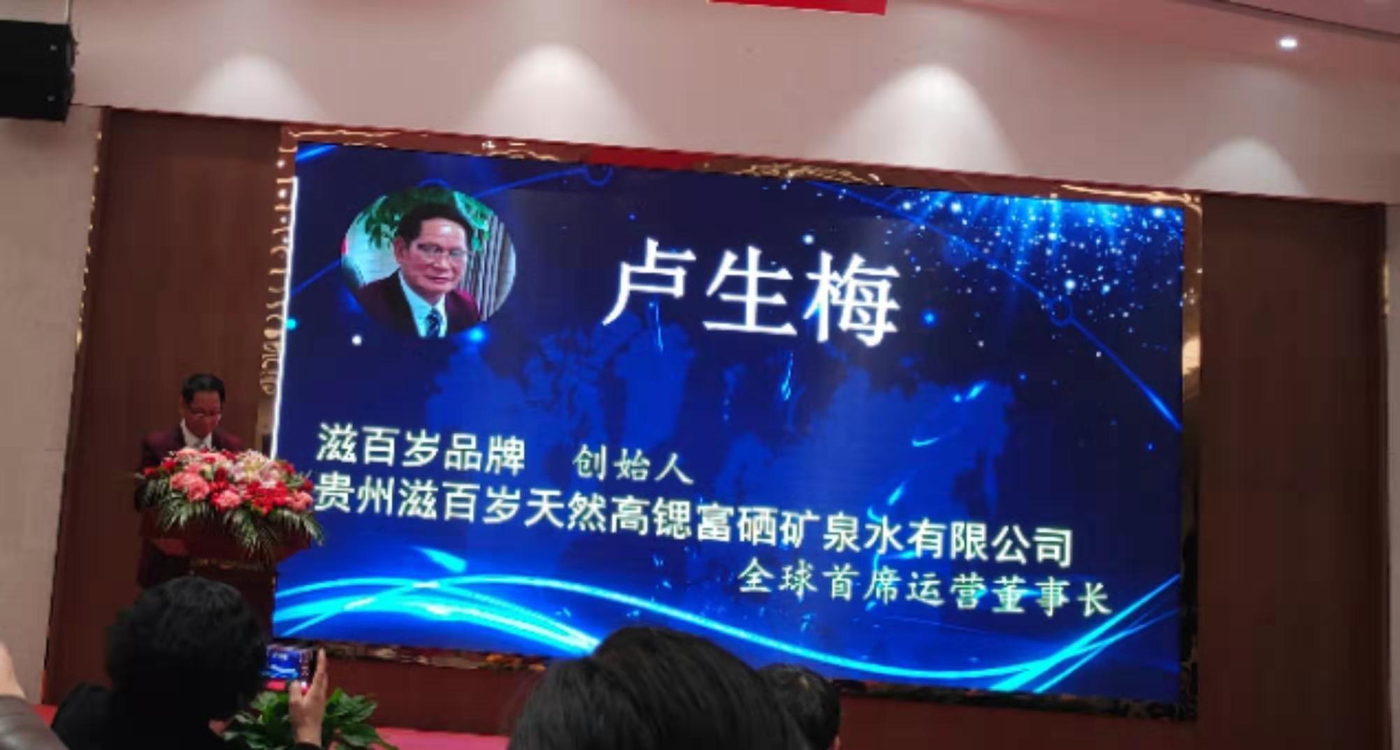 世界好水滋百岁全球发布会在贵州兴义顺利召开