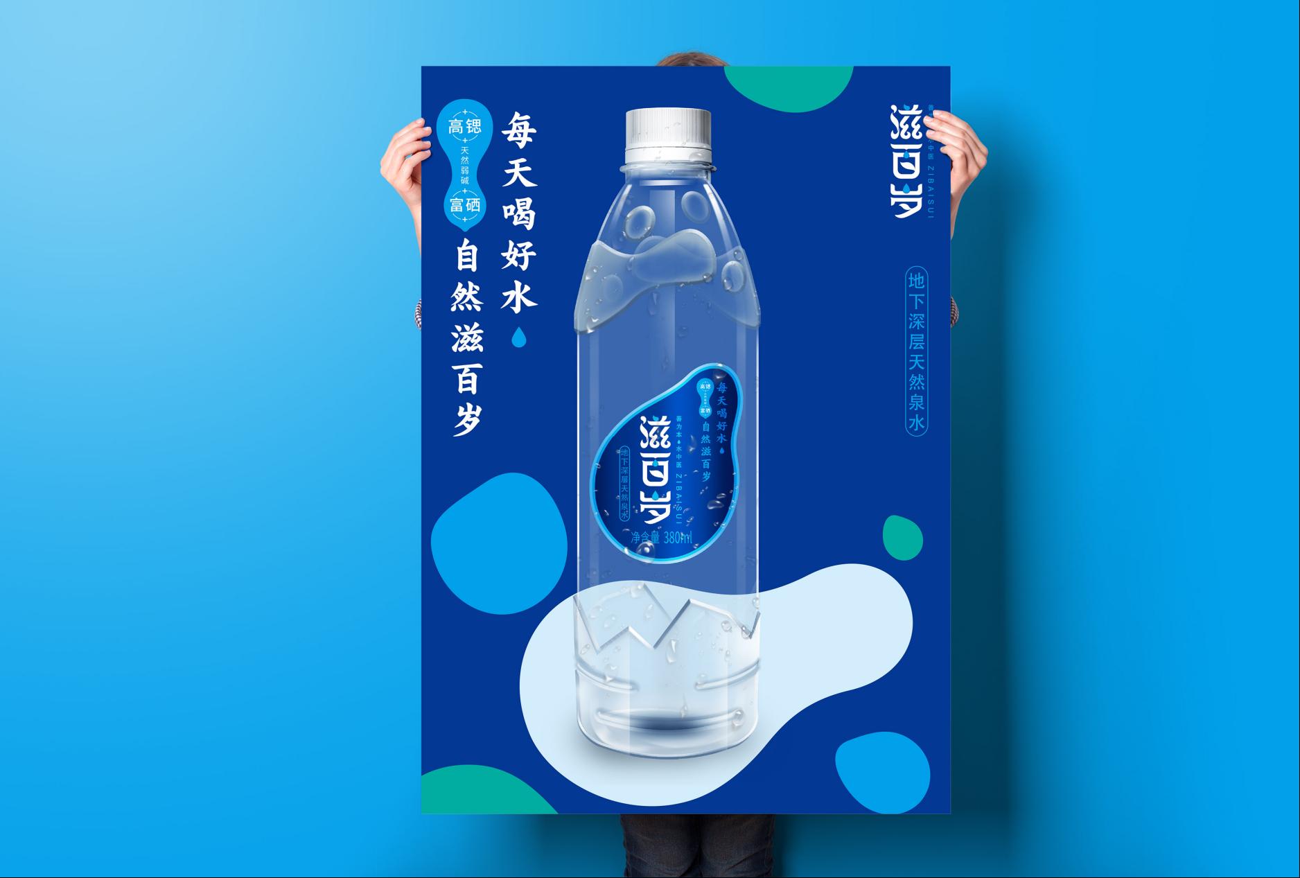 高端矿泉水品牌如何规划设计?以滋百岁矿泉水为例